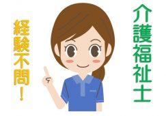 <介護福祉士限定>資格を活かして高時給で働こう【JOB ID:TUR03-RK0010】 イメージ