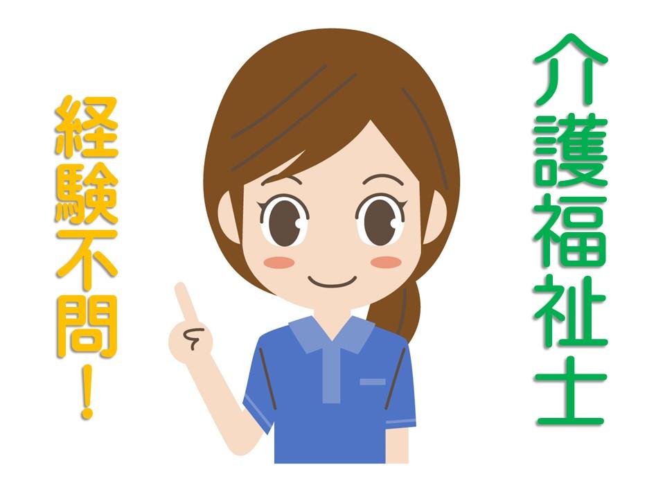 ☆待遇充実☆介護老人保健施設の介護福祉士!【JOB ID:AOM01-RK0008】 イメージ