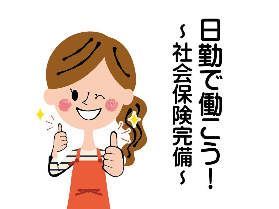 日勤固定◇障がい者の日常生活をサポートするお仕事です【JOB ID:HIS02-OT0005】 イメージ