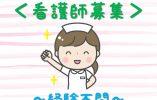 日勤のみの看護師募集!好待遇で賞与は3.7ヶ月分支給☆【JOB ID:HIS01-OT0002】 イメージ