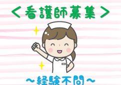 月給20~24万円☆特別養護老人ホームの看護師【JOB ID:HAC01-TY0038】 イメージ
