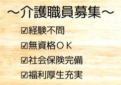 2020年4月リニューアルオープン☆ショートステイの介護職員【JOB ID:HIS01-SS0004】 イメージ