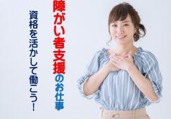 土日祝休み☆障がい者支援施設の看護師 イメージ