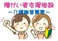 日勤のみ☆障がい者支援施設の生活支援員【JOB ID:HIS02-OT0004】 イメージ
