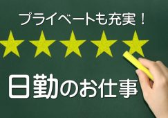 扶養内で勤務ができる♪人気のデイサービス☆【JOB ID:OTH03-DS0012】 イメージ