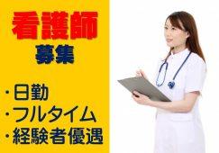 17時までの日勤☆有料老人ホームの看護師【JOB ID:HIS01-YR0037】 イメージ