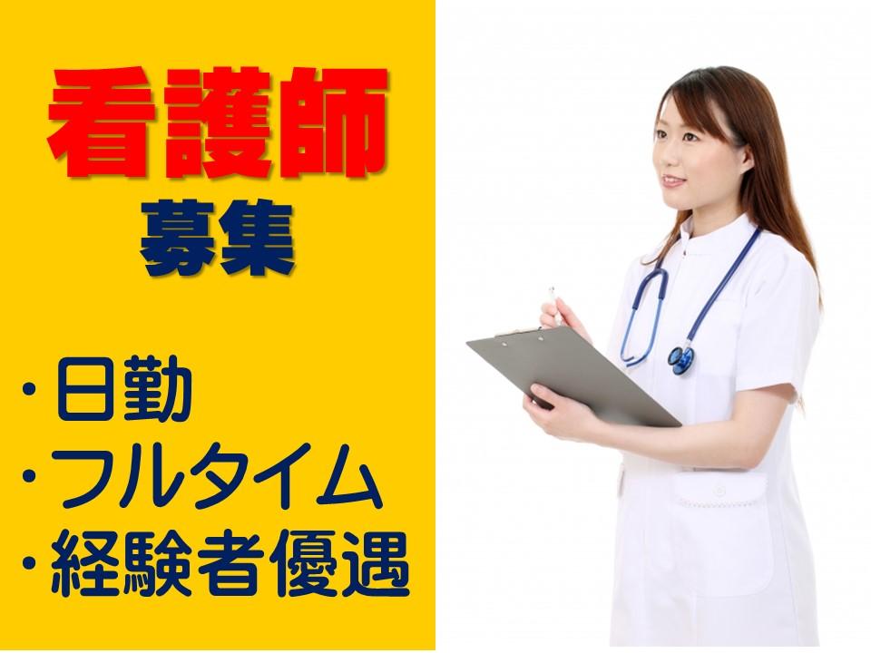 ◇障がい者支援施設◇日勤のみの看護師募集【JOB ID:HAC01-OT0023】 イメージ