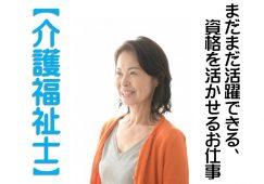 住宅型有料老人ホームのサービス提供責任者募集【JOB ID:OWA01-YR0002】 イメージ