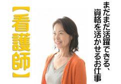 土日がお休み♪訪問看護師募集【JOB ID:AOM01-HK0010】 イメージ