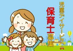 年休108日あり♪児童デイサービスの保育士【JOB ID:HAC02-OT0003】 イメージ