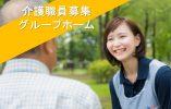 オープニングスタッフ!グループホームの介護職 【JOB ID:ITA01-GH0001】 イメージ