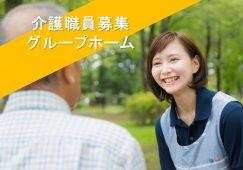 2021年4月開設の施設で正社員として働こう☆【JOB ID:OTH01-OT0028】 イメージ