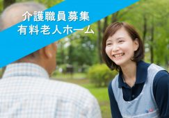 夜勤なし☆有料老人ホームの介護スタッフ募集【JOB ID:HIS03-YR0043】 イメージ