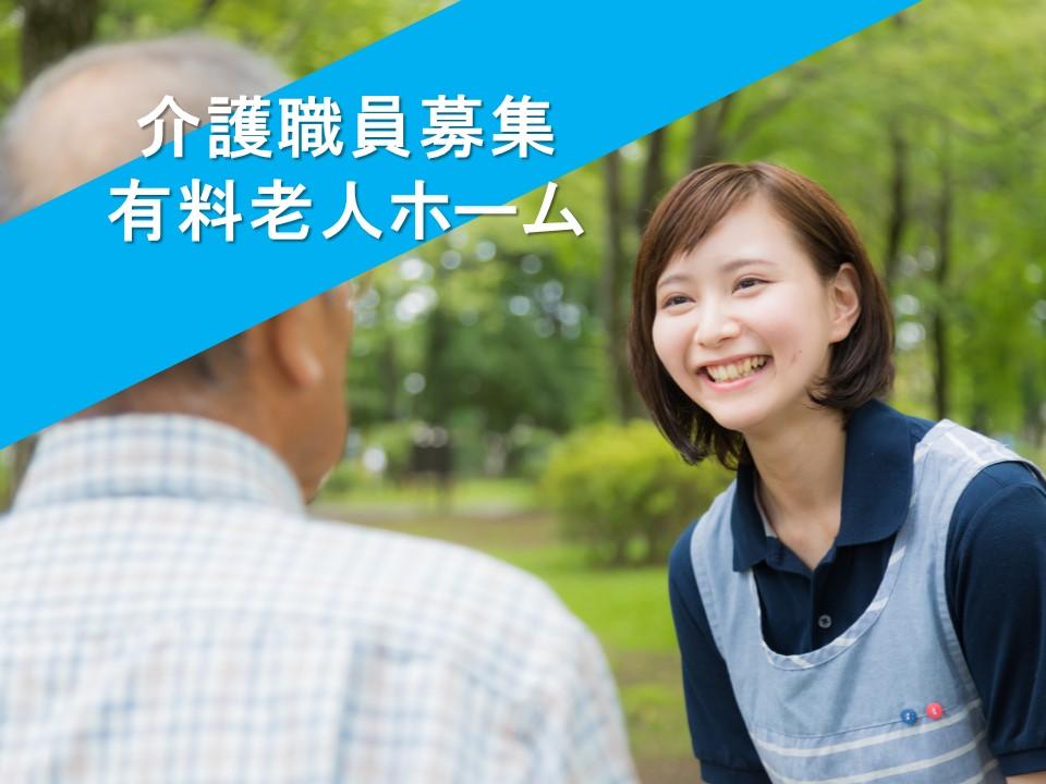 うれしい好待遇求人☆介護の資格を活かして働こう♪【JOB ID:OTH01-YR0009】 イメージ