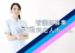 月給20万円以上!有料老人ホームの看護師【JOB ID:AOM01-YR0075】 イメージ