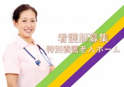 ☆日勤のみ☆特別養護老人ホームの看護師【JOB ID:HIK01-TY0001】 イメージ