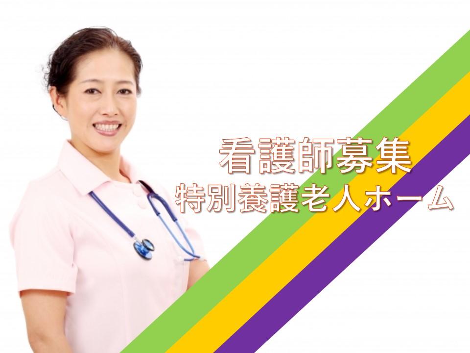 月給20万円以上!特別養護老人ホームの正看護師【JOB ID:HAC01-TY0031】 イメージ