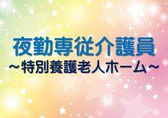特別養護老人ホームの夜勤専従パート☆週1回~勤務OK☆【JOB ID:HIK03-TY0016】 イメージ