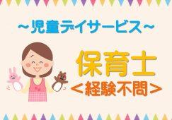 昇給・賞与あり◇児童デイサービスの保育士【JOB ID:OTH02-OT0011】 イメージ