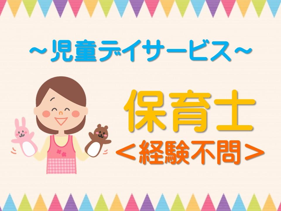 賞与2.5ヶ月分支給☆児童デイサービスの保育士【JOB ID:HAC02-OT0002】 イメージ