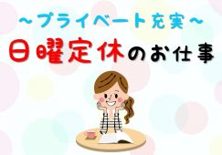 日勤フルタイム☆デイサービスの介護職員【JOB ID:HAC03-DS0033】 イメージ