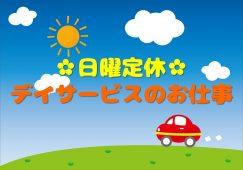 ☆開設1年以内のデイサービス☆扶養内・週3日程度の勤務OK!【JOB ID:HAC04-DS0007】 イメージ