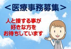 日曜・祝日休み☆調剤薬局の受付事務【JOB ID:HAC01-OT0036】 イメージ