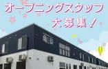 【新規オープン】有料老人ホーム☆夜勤なしの介護職員募集!【JOB ID:AOM01-YR0056】 イメージ