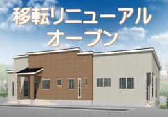 令和2年4月より移転リニューアル☆新しい施設で働こう【JOB ID:HAC01-OT0027】 イメージ