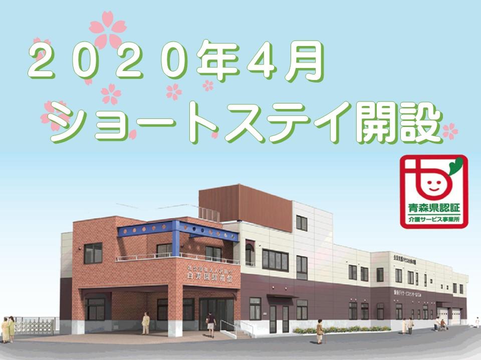 【弘前市】令和2年4月、ショートステイが新たに開設します イメージ