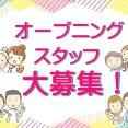 <十和田市>オープニングスタッフ募集説明会開催のお知らせ イメージ
