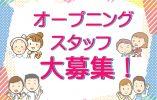 オープニングスタッフ☆無資格OKの障がい者グループホーム【JOB ID:OTH01-OT0027】 イメージ
