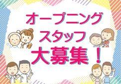 オープニングスタッフ☆新しい施設を一緒に作っていきませんか♪【JOB ID:HIK02-SS0002】 イメージ