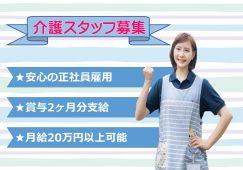 月給21万円以上可能!昇給・賞与ありと好待遇な介護職【JOB ID:OTH01-YR0014】 イメージ