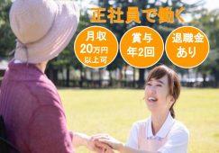月給19〜27万円♪訪問看護師として働こう【JOB ID:OTH01-HK0001】 イメージ