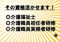 介護老人保健施設の介護職員◇昇給・賞与あり☆【JOB ID:HIS01-RK0024】 イメージ