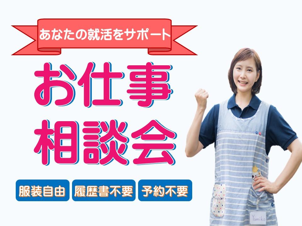 <八戸市>7月の相談会情報! イメージ