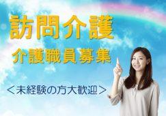 高時給のパート☆介護の資格を活かせるホームヘルパー【JOB ID:HAC04-HK0003】 イメージ