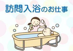 月給20万円以上!賞与3ヶ月あり☆訪問入浴オペレーター【JOB ID:HIS01-HK0003】 イメージ