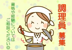 無資格OK♪障がい者支援施設の調理員【JOB ID:OTH03-OT0016】 イメージ