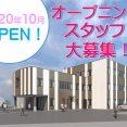 (平川市)オープニングスタッフ募集の説明会を開催します! イメージ