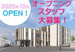 新規オープンのショートステイで介護福祉士の募集です!【JOB ID:HIK01-SS0002】 イメージ