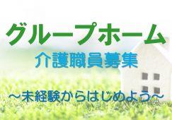 未経験・初心者OK☆グループホームの介護職【JOB ID:AOM01-GH0031】 イメージ