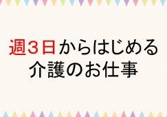 週3日~OK♪有料老人ホームの介護スタッフ【JOB ID:AOM04-YR0032】 イメージ