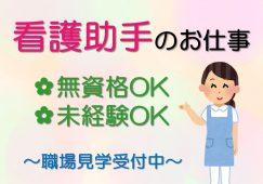無資格の方も大歓迎☆病院の看護助手【JOB ID:HAC03-OT0055】 イメージ