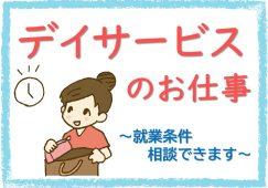 日勤パート☆デイサービスで短時間のお仕事♪ 【JOB ID:AOM03-DS0032】 イメージ
