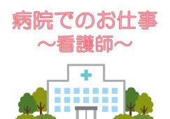 賞与3ヶ月あり☆認知症専門病院での看護業務【JOB ID:HAC01-OT0038】 イメージ