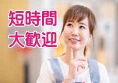 扶養内勤務OK☆サービス付き高齢者向け住宅の介護職【JOB ID:HAC03-SK0023】 イメージ