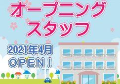 オープニングスタッフ☆有料老人ホームの介護スタッフ【JOB ID:AOM01-YR0073】 イメージ