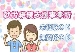 賞与2.5ヶ月あり♪障がい者支援施設での職業指導員【JOB ID:OTH02-OT0010】 イメージ